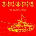 Ветеран – The Second Campaign