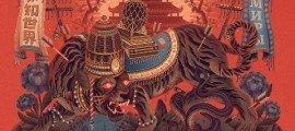 Ays - Worlds Unknown album artwork, Ays - Worlds Unknown album cover, Ays - Worlds Unknown cover artwork, Ays - Worlds Unknown cd cover