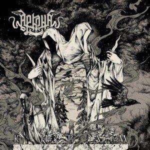 Arkona-khram-album-artwork