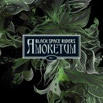 Black Space Riders – Amoretum Vol. 1