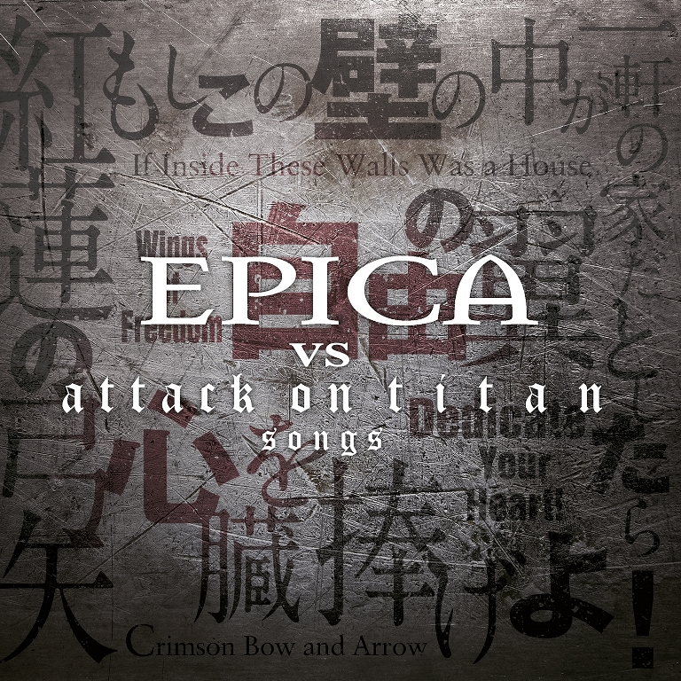 epica-epica-vs-attack-on-titan-album-cover